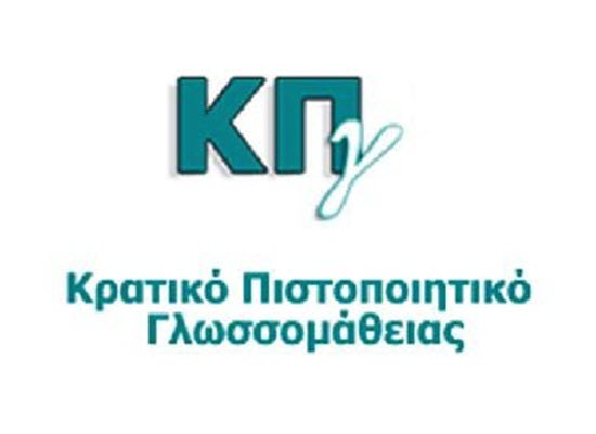 Προκήρυξη εξετάσεων για τη λήψη του Κρατικού Πιστοποιητικού Γλωσσομάθειας περιόδου Μαΐου 2019