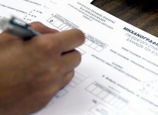 Υποβολή Αίτησης–Δήλωσης για συμμετοχή στις Πανελλαδικές Εξετάσεις των ΓΕΛ ή ΕΠΑΛ έτους 2019